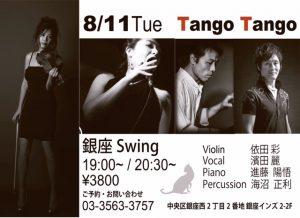 銀座 Swing @ スウィング